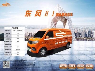 電動面包車貨車東風超龍新能源物流車
